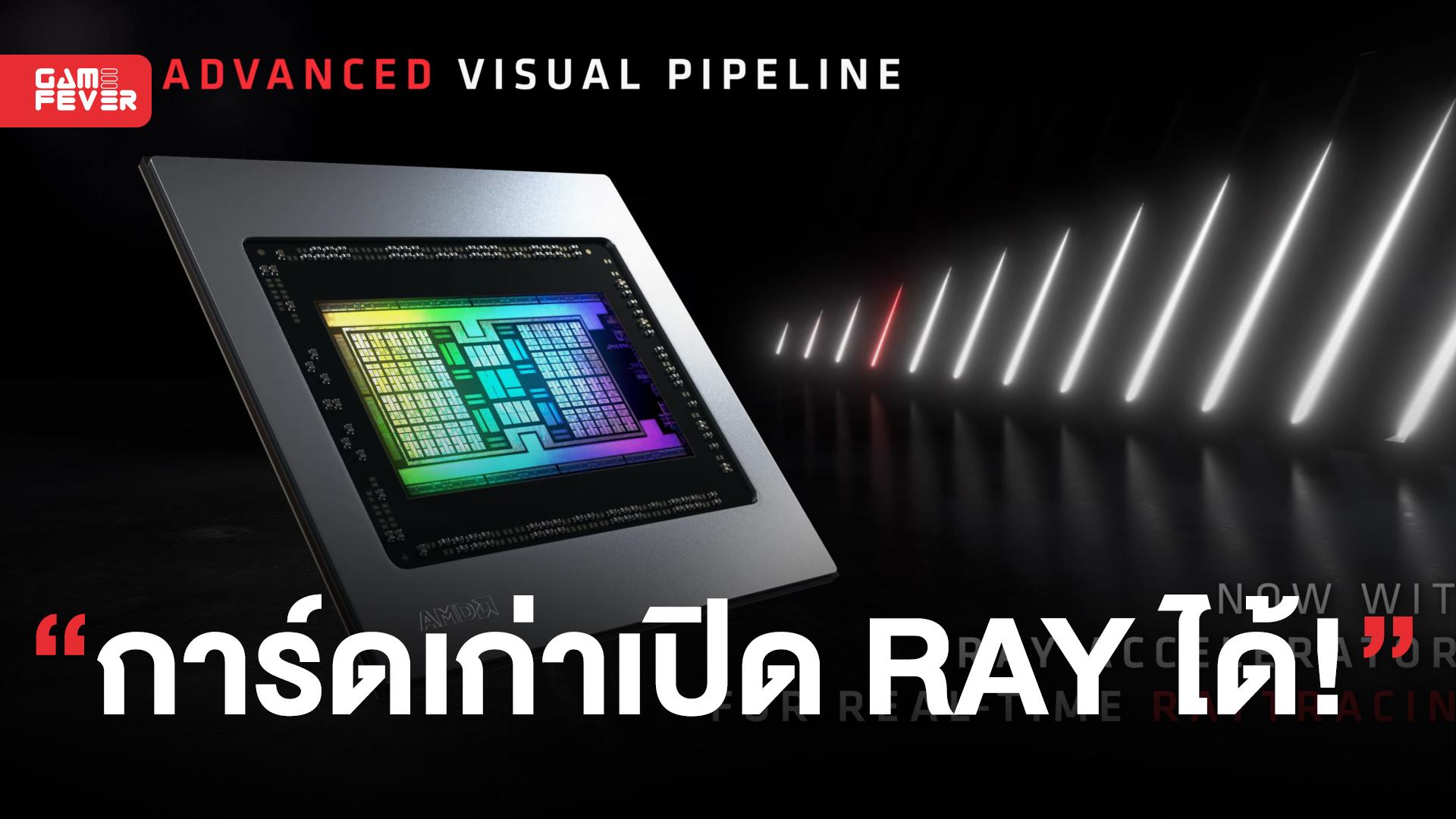 การ์ดจอรุ่นเก่าของ AMD ได้รับการสนับสนุนให้ใช้งาน Ray Tracing ได้แล้วผ่าน Mesa3D!