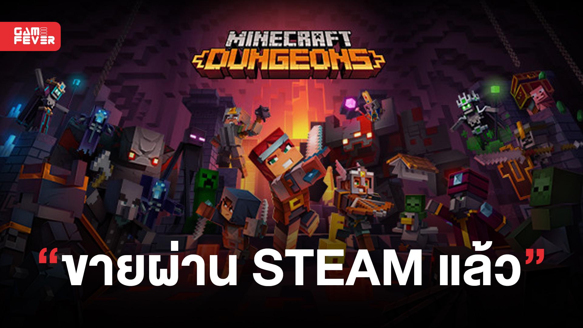 Minecraft Dungeons วางจำหน่ายผ่าน Steam แล้ววันนี้