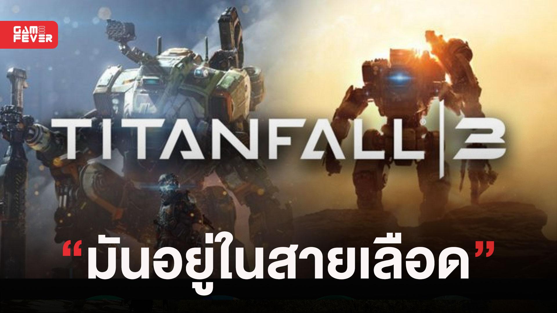 ทีมงาน Respawn กล่าวว่า Titanfall มันอยู่ใน