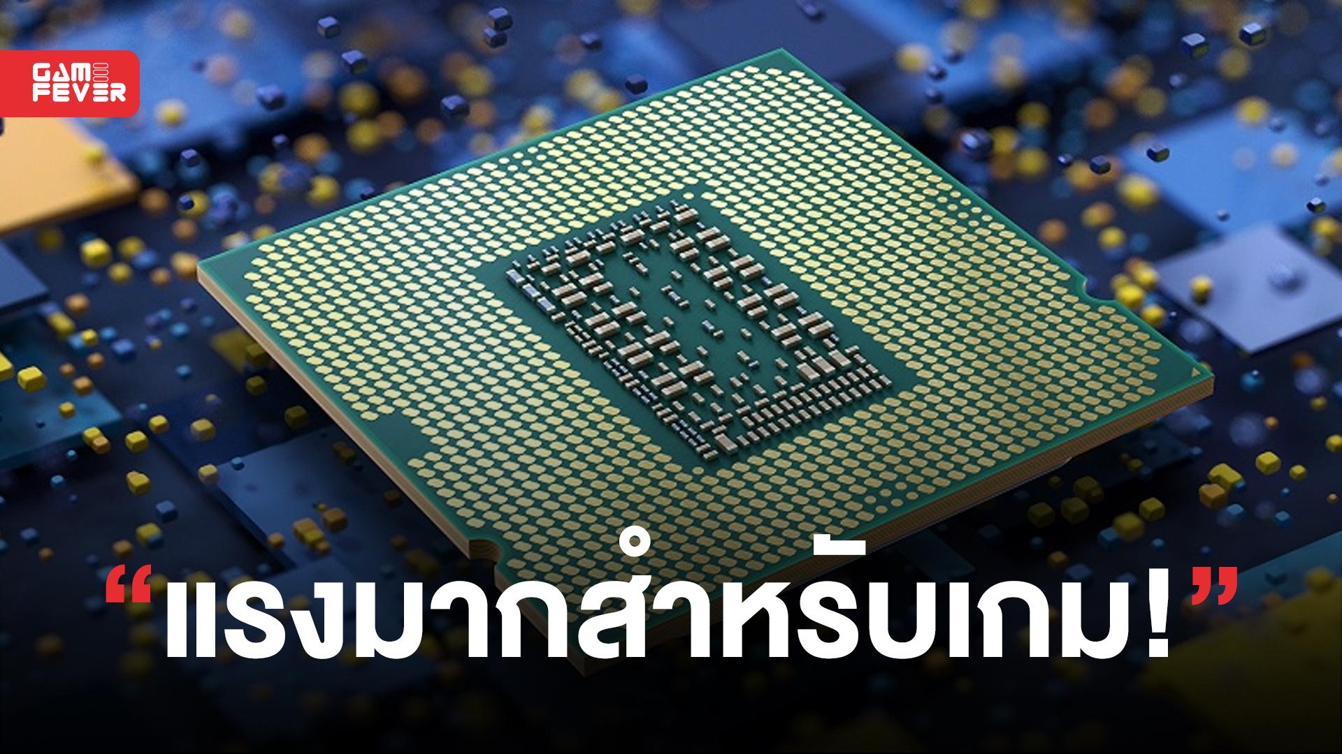 i9-12900K ทำคะแนน Single ได้ 825 บน CPU-Z แรงกว่า i9-11900K ถึง 20%