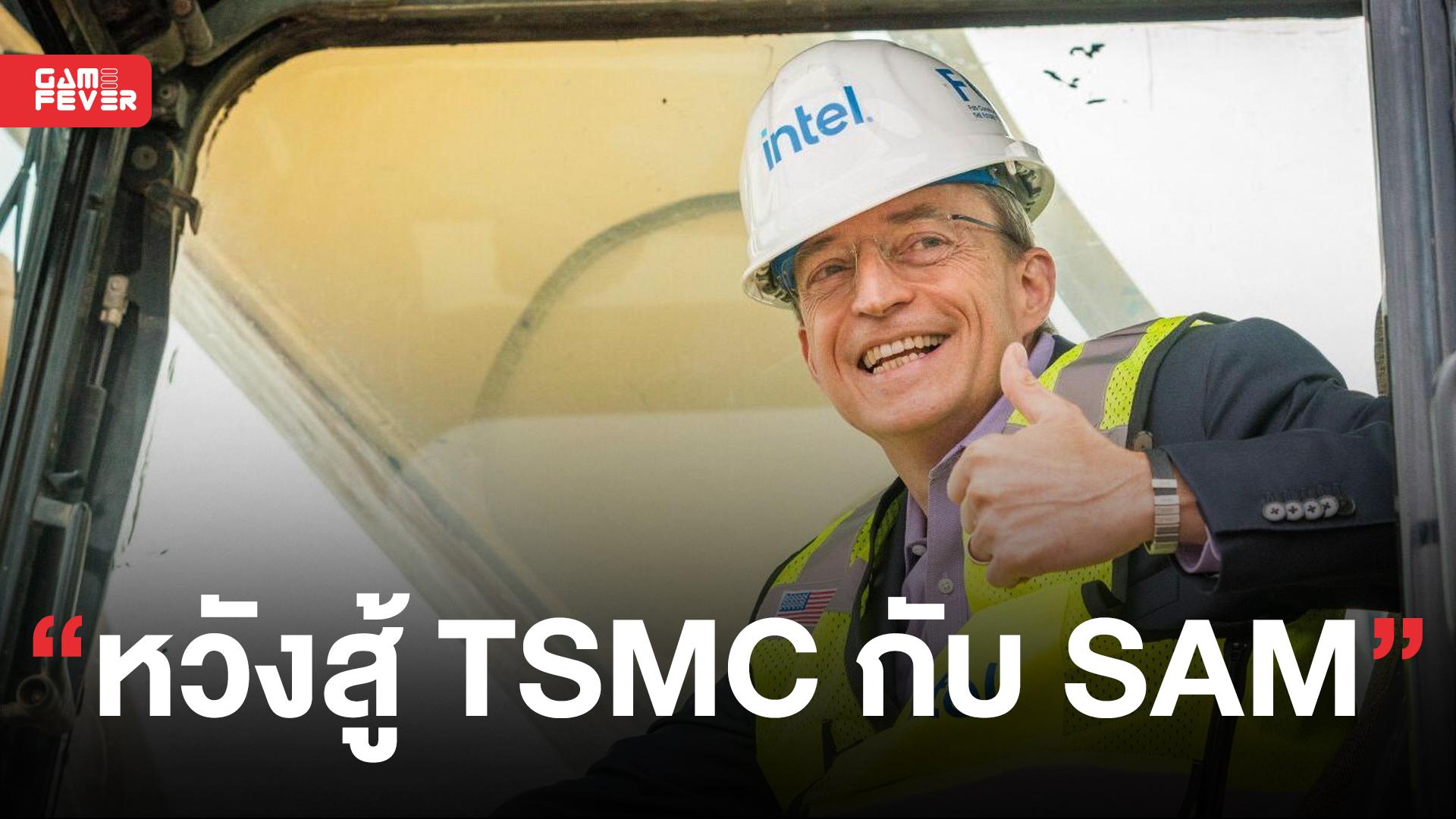 Intel เริ่มสร้างโรงงานผลิตชิปใหม่หวังสู้ TSMC กับ Samsung เสร็จหลังปี 2024!