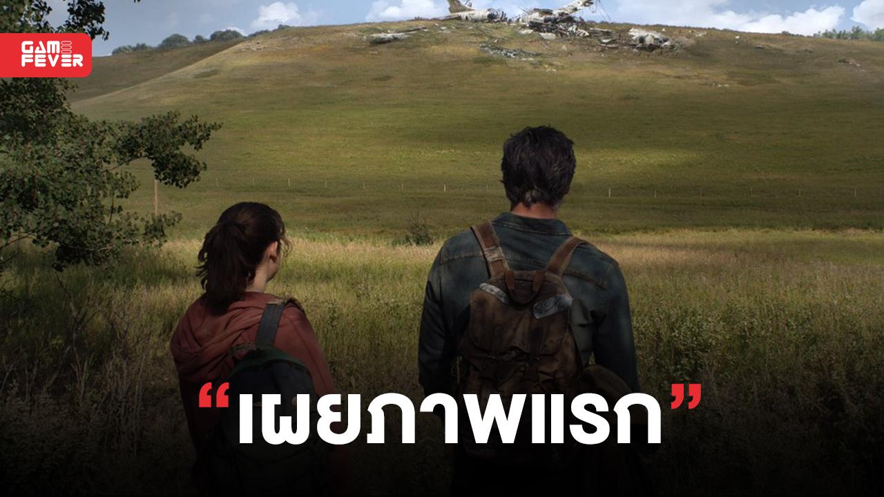 เผยภาพแรก The Last of Us ฉบับ TV Series ของ HBO