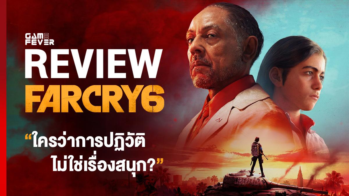 รีวิวเกม Far Cry 6
