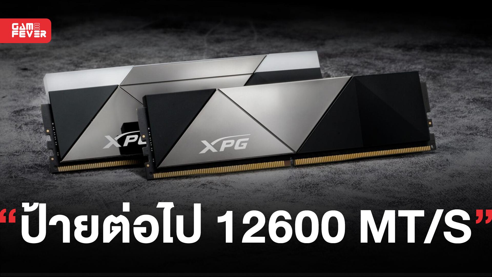 ADATA เผยแรม DDR5 สามารถ OC ได้ความเร็วมากกว่า 8100 MT/S แล้ว
