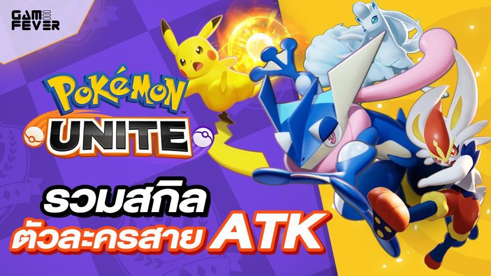 Pokemon Unite รวมสกิลตัวละครสาย Attack