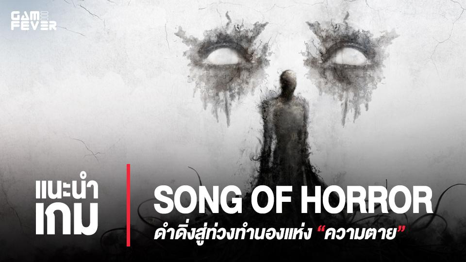 เเนะนำเกม Song of Horror ดำดิ่งสู่ท่วงทำนองแห่งความตาย