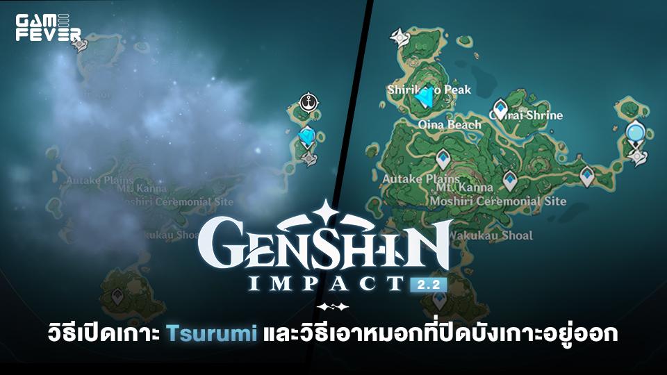 Genshin Impact 2.2 วิธีเปิดเกาะ Tsurumi และวิธีเอาหมอกที่ปิดบังเกาะอยู่ออก