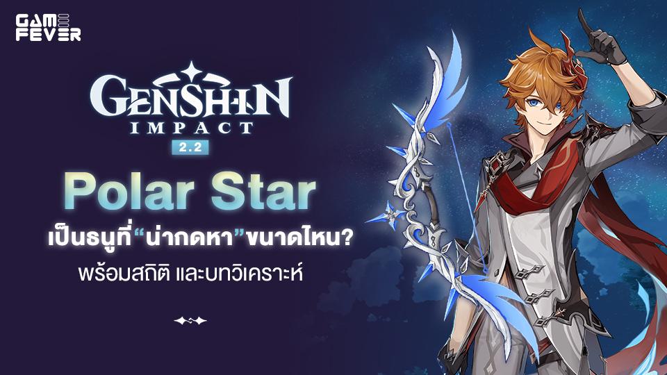 Genshin Imapct 2.2 ตอบคำถาม Polar Star เป็นธนูที่น่ากดหาขนาดไหน? พร้อมสถิติ และบทวิเคราะห์