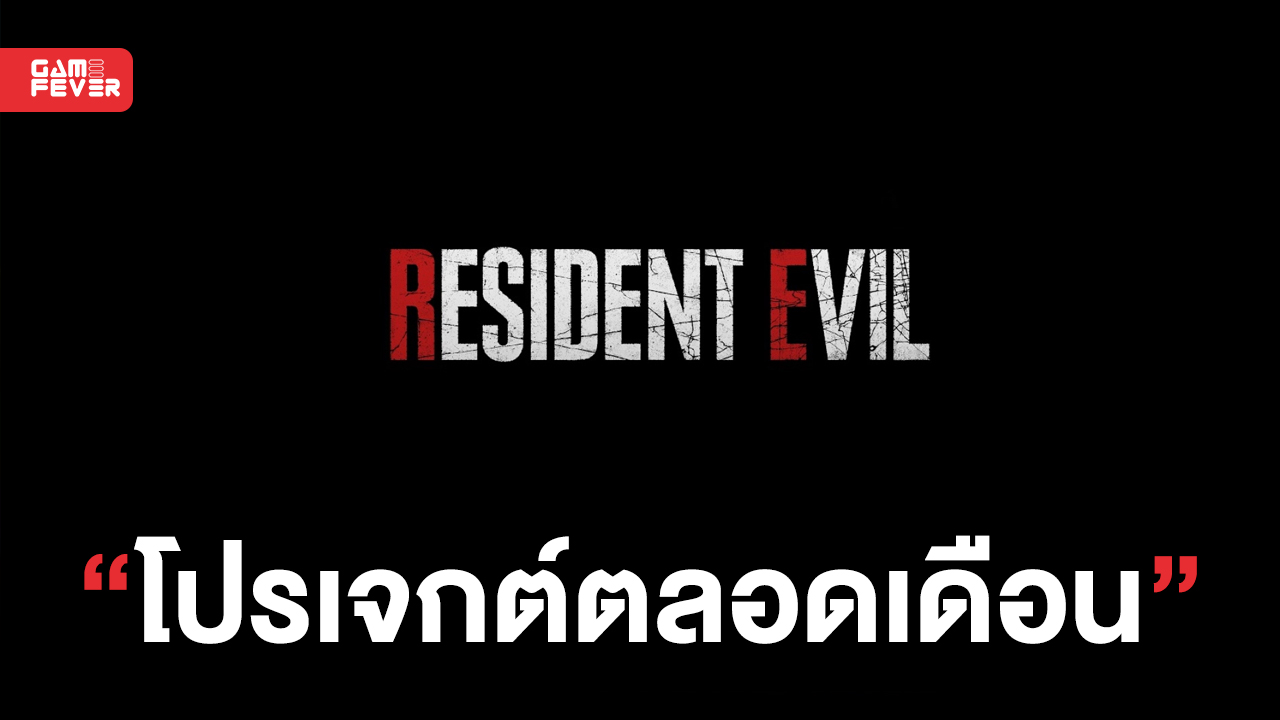 Capcom เตรียมเปิดตัวโปรเจกต์ต่างๆ ของซีรีส์ Resident Evil ตลอดเดือนตุลาคม