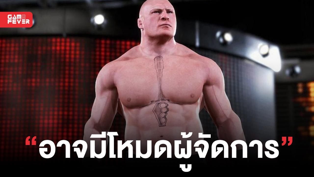 ลือ !! WWE 2K22 จะมี 'โหมดผู้จัดการ' และอาจถูกเปิดตัวในงาน Survivor Series