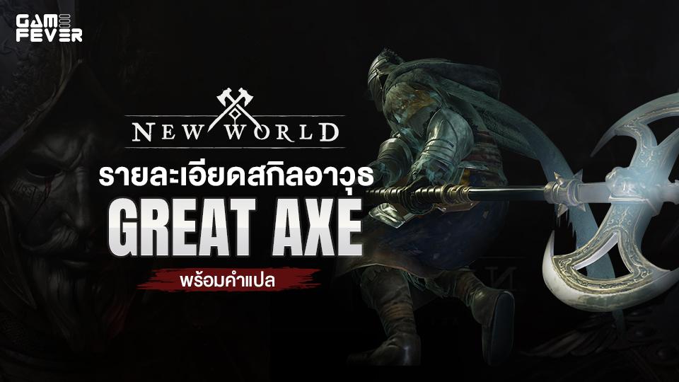 New World รายละเอียดสกิลอาวุธ Great Axe พร้อมคำแปล