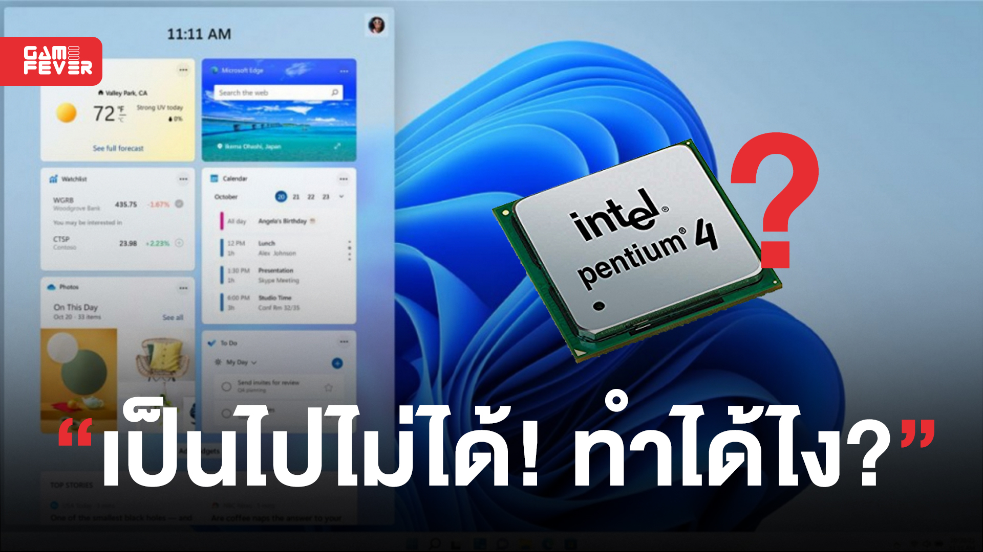 มีคนลง Windows 11 บน Intel Pentium 4 ได้ในขณะที่รุ่นใหม่กว่าหลายตัวทำไม่ได้!
