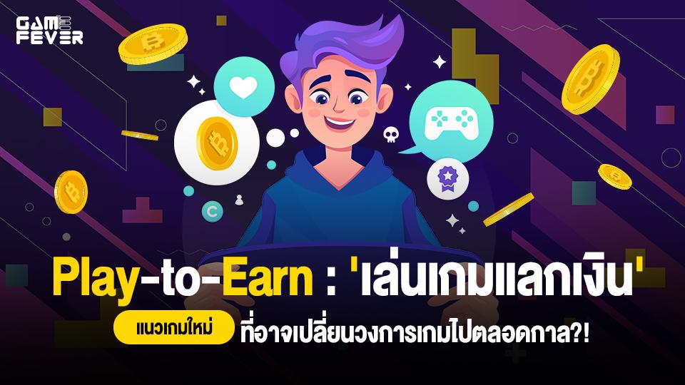 Play-to-Earn: 'เล่นเกมแลกเงิน' แนวเกมใหม่ ที่อาจเปลี่ยนวงการเกมไปตลอดกาล?!