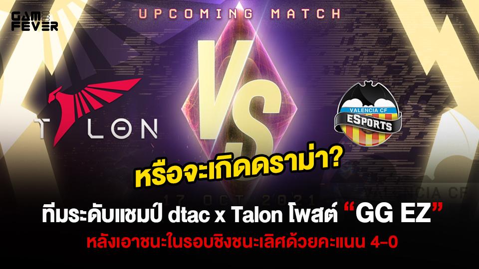 """หรือจะเกิดดราม่า? ทีมระดับแชมป์ dtac x Talon โพสต์ """"GG EZ"""" หลังเอาชนะในรอบชิงชนะเลิศด้วยคะแนน 4-0"""