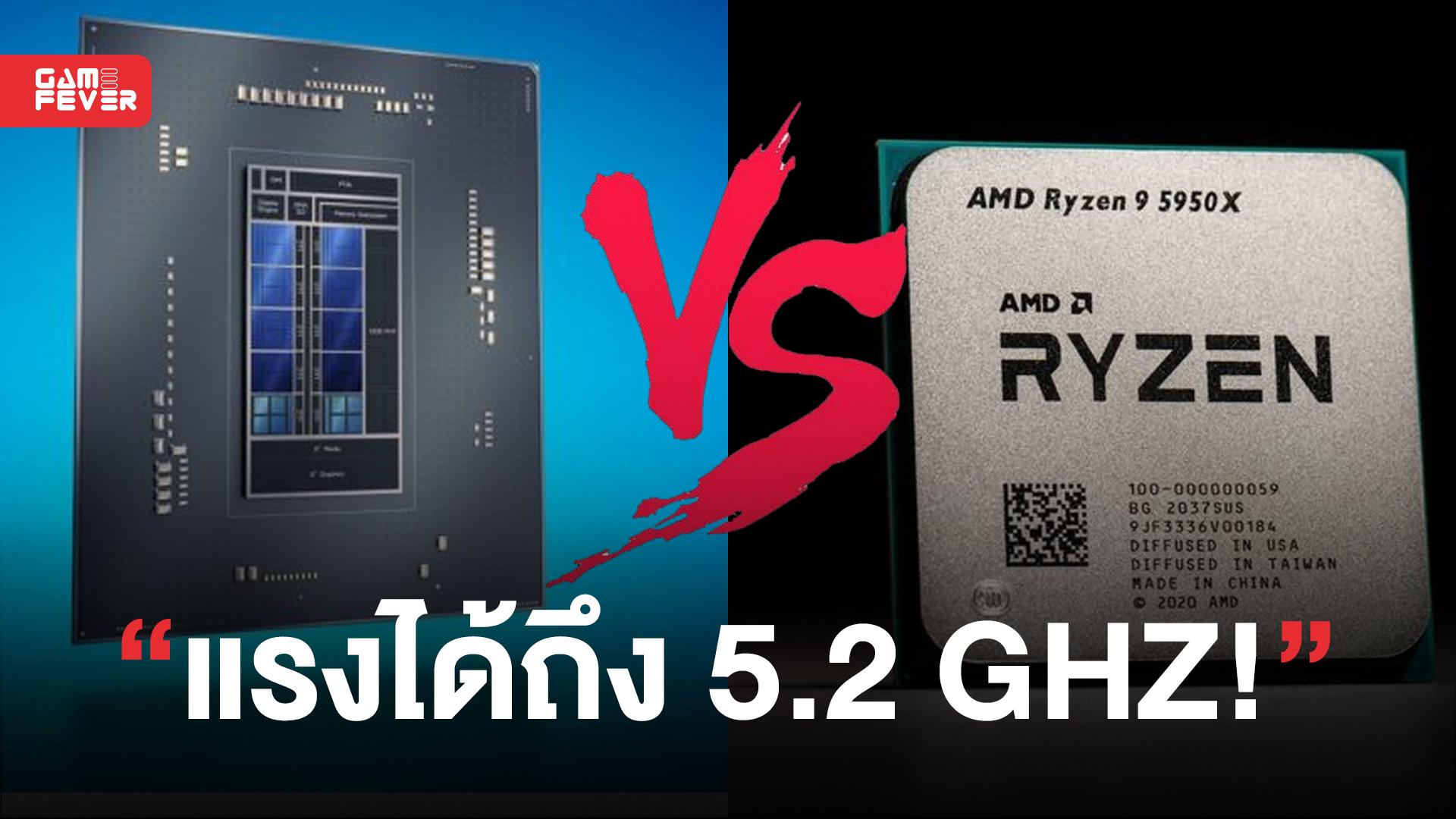 i9-12900K สามารถ Overclocked ได้ถึง 5.2 GHz ทำคะแนน Multi เท่า R9 5950X