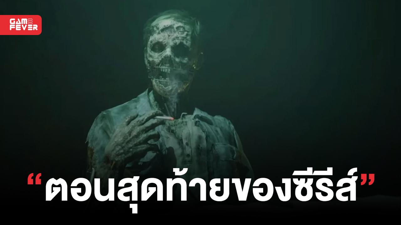 The Dark Pictures: The Devil in Me จะเป็นตอนสุดท้ายของซีซัน 1