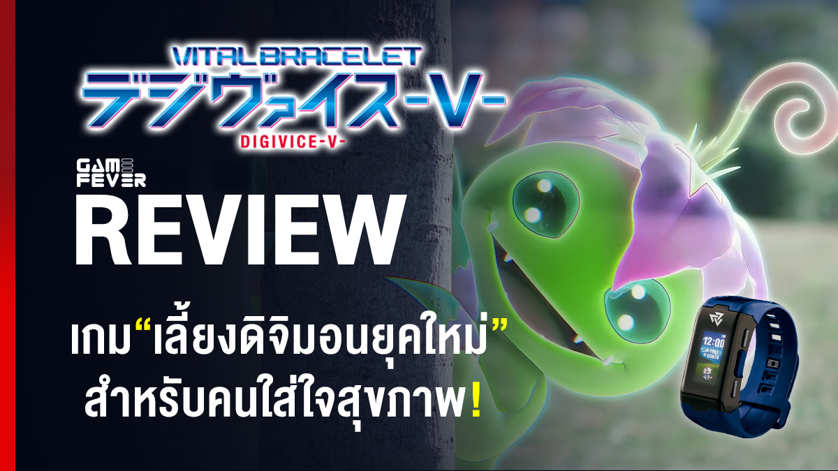 [Review] Vital Bracelet Lab เกมเลี้ยงดิจิมอนยุคใหม่ สำหรับคนใส่ใจสุขภาพ!
