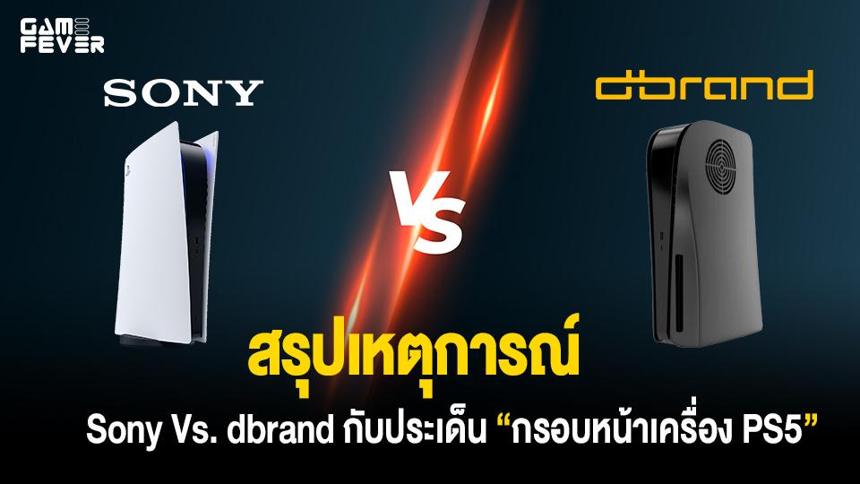 สรุปเหตุการณ์ Sony Vs. dbrand กับประเด็นกรอบหน้าเครื่อง PS5