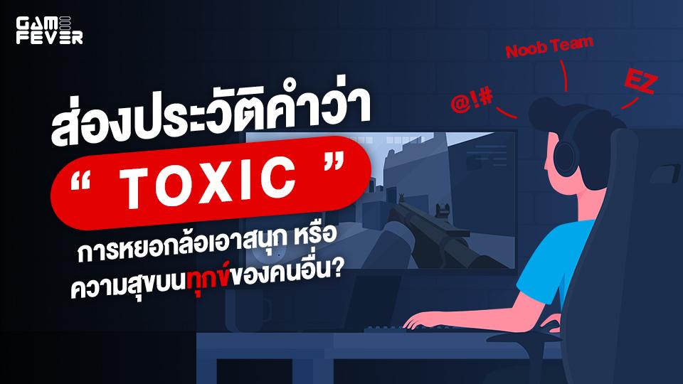 [บทความ] ส่องประวัติคำว่า 'Toxic' การหยอกล้อเอาสนุก หรือความสุขบนทุกข์ของคนอื่น?