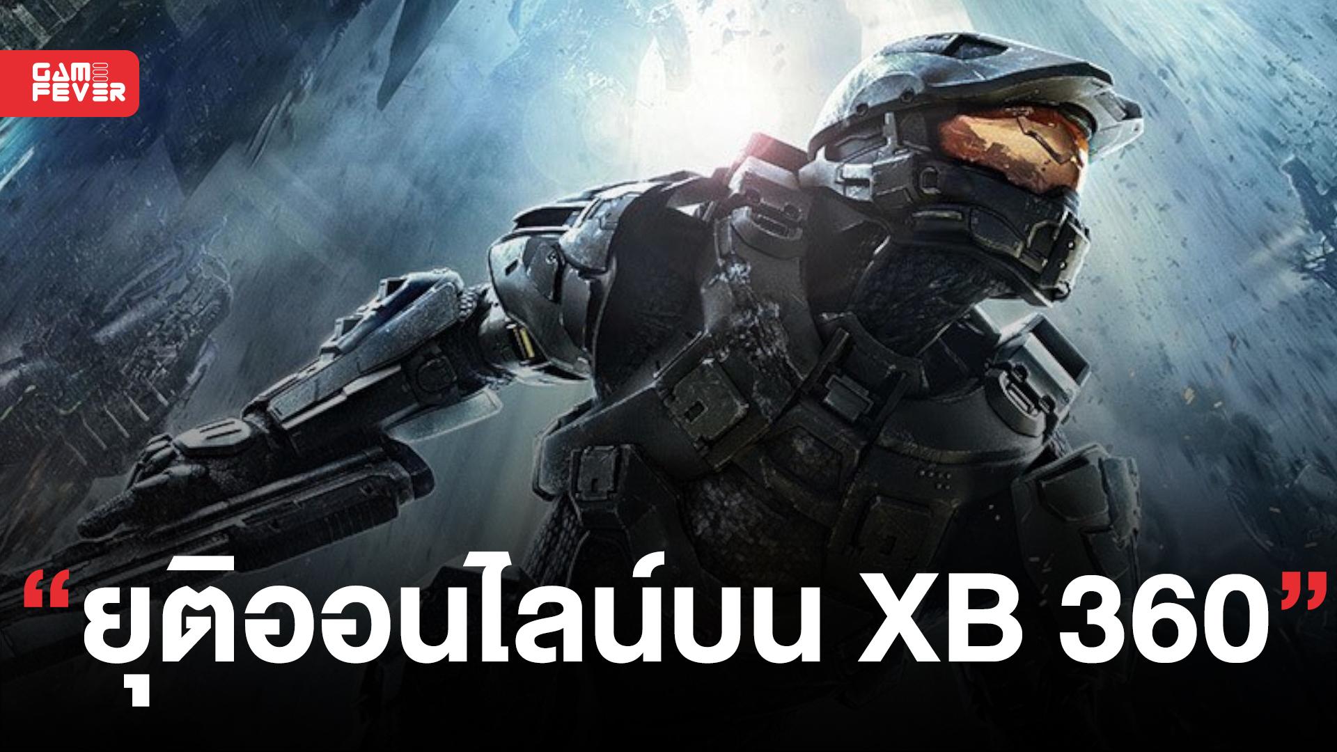 Halo เตรียมยุติให้บริการ Online Service บน Xbox 360 ปีหน้า