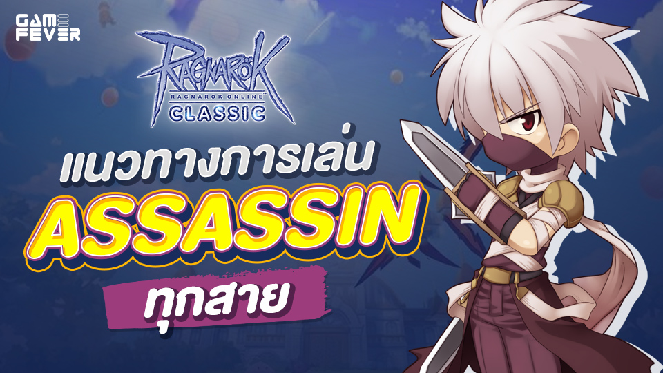 Ragnarok Classic GGT แนวทางการเล่น Assassin ทุกสาย (Thief Class)