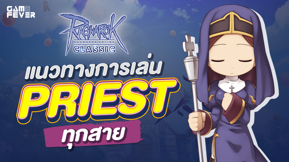 Ragnarok Classic GGT แนวทางการเล่น Priest ทุกสาย (Acolyte Class)