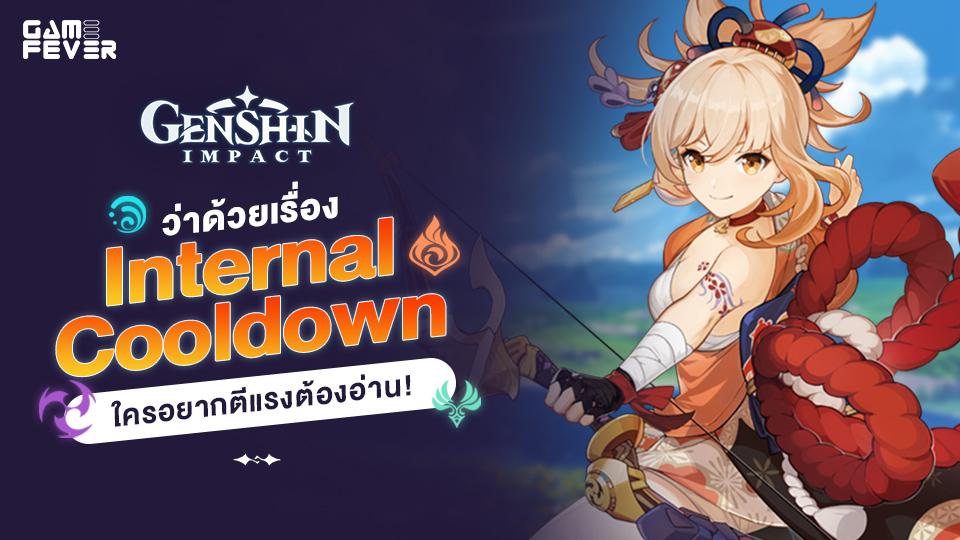 Genshin Impact ว่าด้วยเรื่อง Internal Cooldown ใครอยากตีแรงต้องอ่าน!
