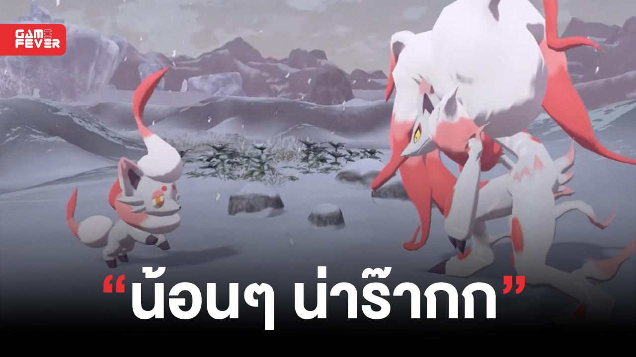 พบกับน้อง Hisuian Zoroark และ Hisuian Zorua ในตัวอย่างใหม่ของ Pokemon Legends: Arceus