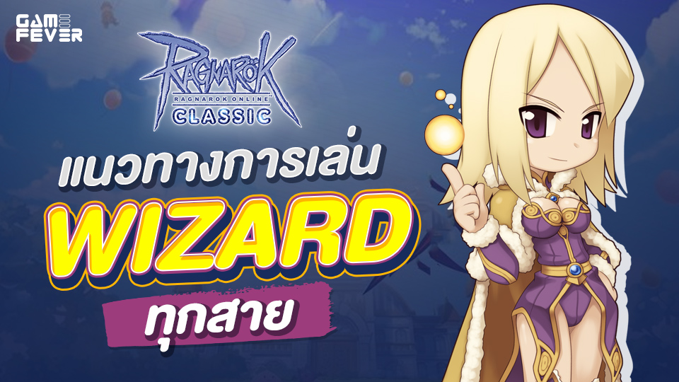 Ragnarok Classic GGT แนวทางการเล่น Wizard (Mage Class)