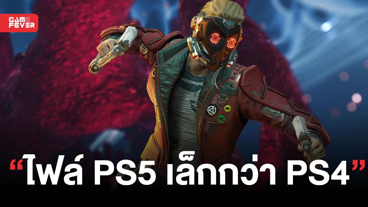 Marvel's Guardians of the Galaxy เวอร์ชั่น PS5 มีขนาดไฟล์เล็กกว่า PS4?!
