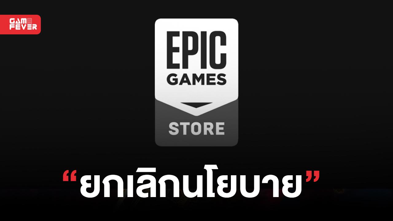 Epic Games ประกาศยกเลิกนโยบายทำงานสัปดาห์ละ 4 วัน